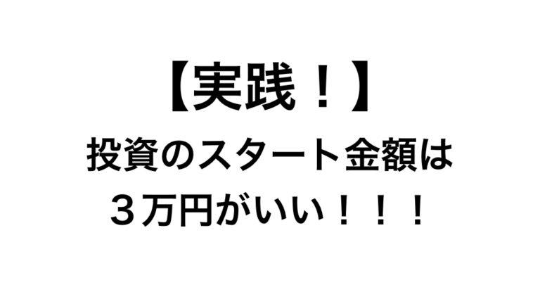 投資のスタート金額は3万円がいい!!!