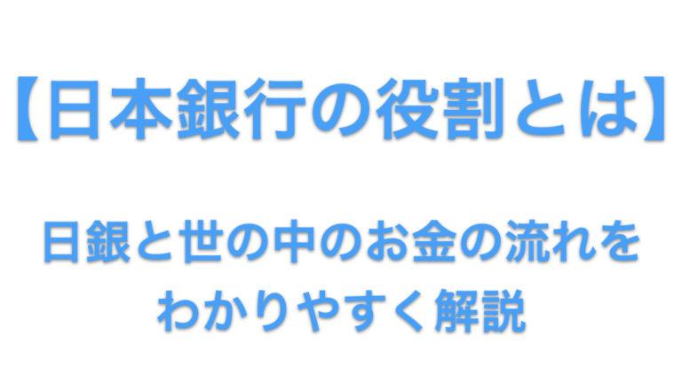 【日本銀行の役割とは】日銀と世の中のお金の流れをわかりやすく解説