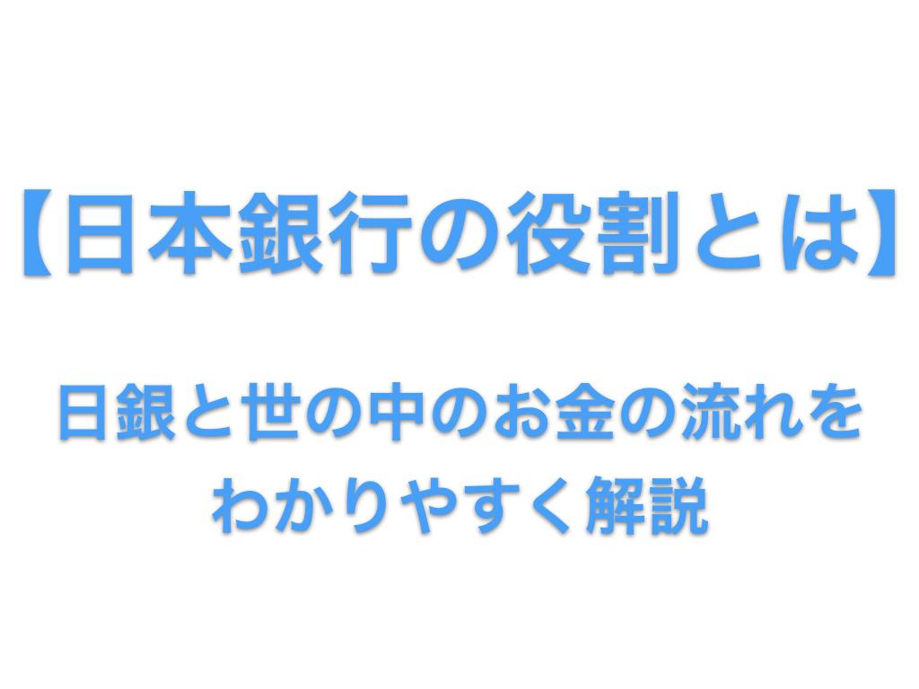 日本銀行の役割1
