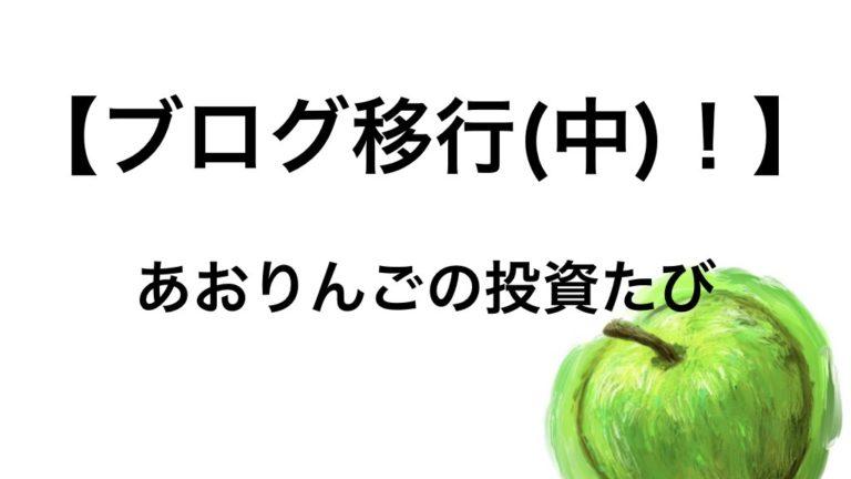 【ブログ移行(中)!】あおりんごの投資たび