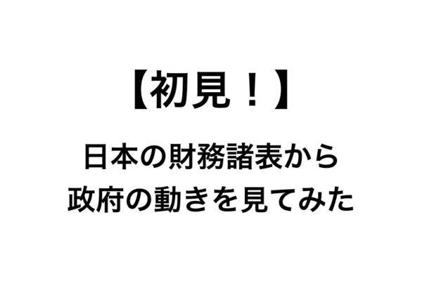 【初見!】日本の財務諸表から政府の動きを見てみた