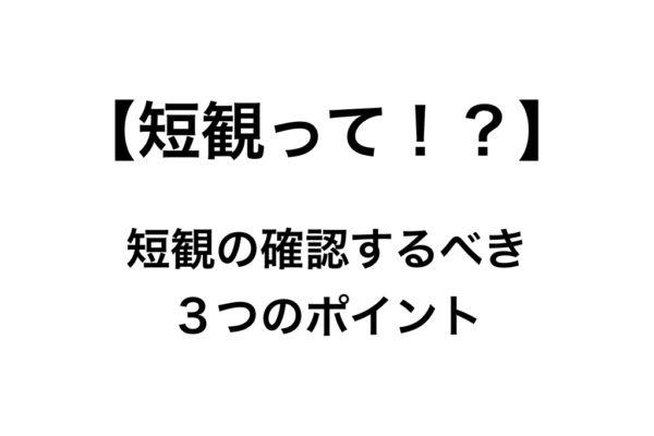 【短観って!?】短観の確認するべき3つのポイント