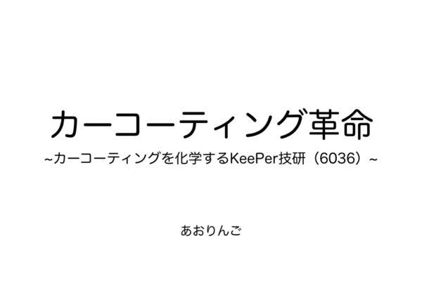 【カーコーティング革命!?】カーコーティングを化学するKeePer技研(6036)