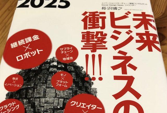 【到来!】『ビジネスモデル2025』の読む3つのポイント