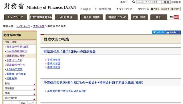 財務省_3
