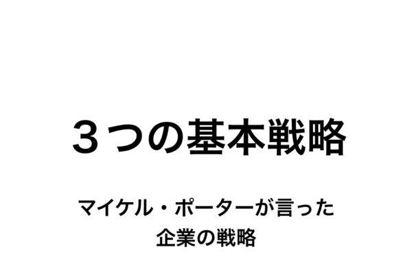 【投資家、経営者 必見!】ポーターの3つの基本戦略