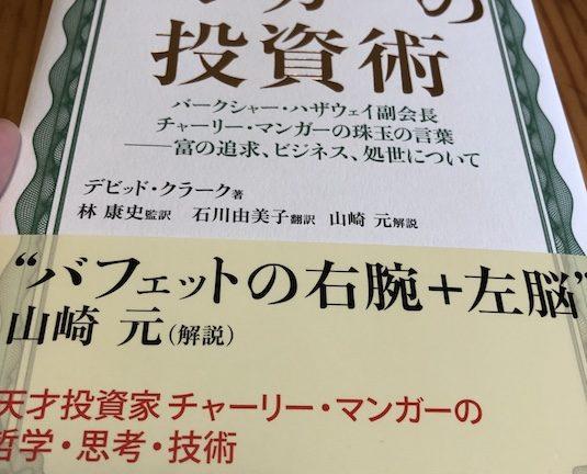 【20代向け!】『マンガーの投資術』を読むべき3つの理由