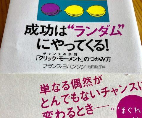 """【偶然が成功の秘訣!?】『成功は""""ランダム""""にやってくる!』を読む3つのポイント"""