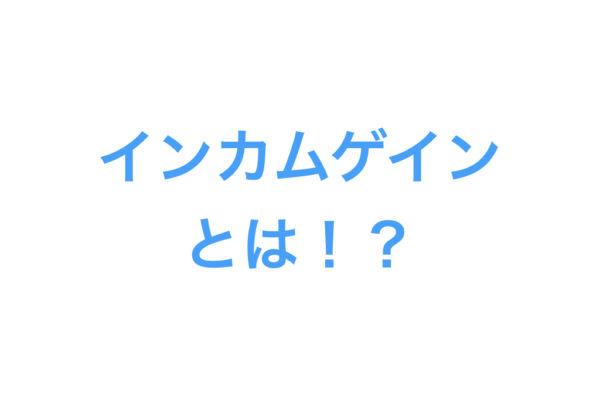 【ほぼ全ての日本人がもらってる】インカムゲインをわかりやすく解説