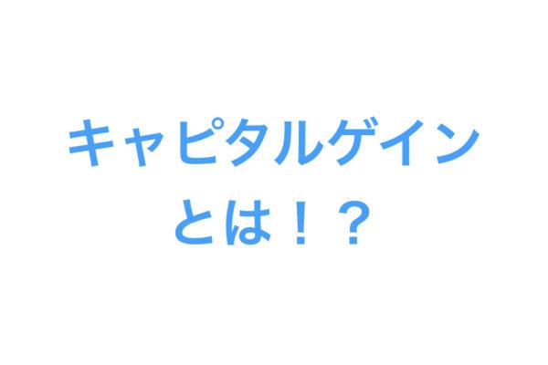 【簡単!!】キャピタルゲインのわかりやすい解説