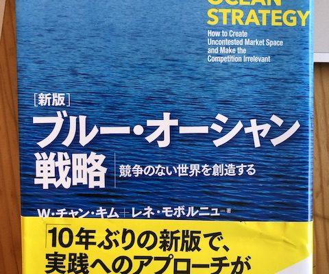 【新しい戦い方!】『ブルーオーシャン戦略』を読む3つのポイント