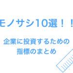 【モノサシ10選!!!】企業に投資するための指標のまとめ