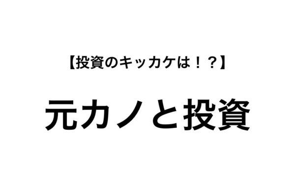 【投資のキッカケは!?】元カノと投資