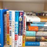 【読書力!】投資に活かすためのたった1つの読書術