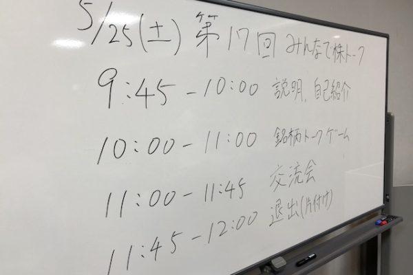 【終わっちゃったの!?】投資家セミナー、大阪株トーク