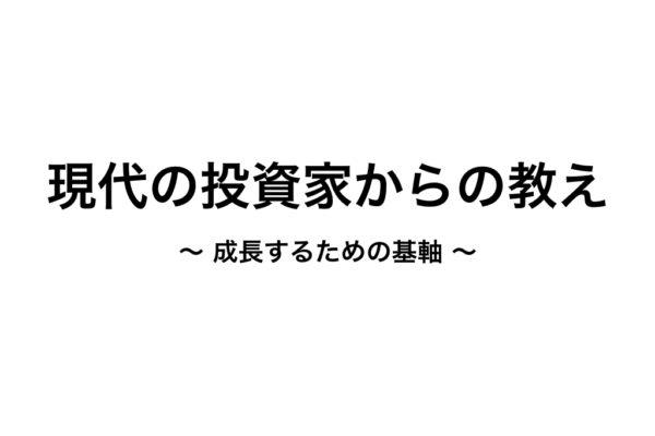 【初心者 必読!!】現代の投資家からの教え