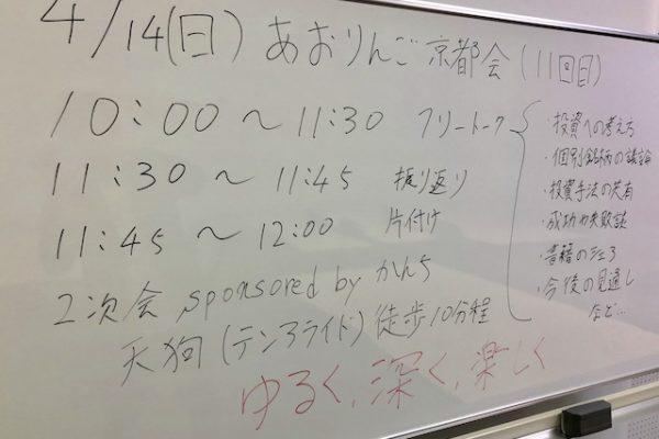 【どんな会!?】第11回あおりんご京都会