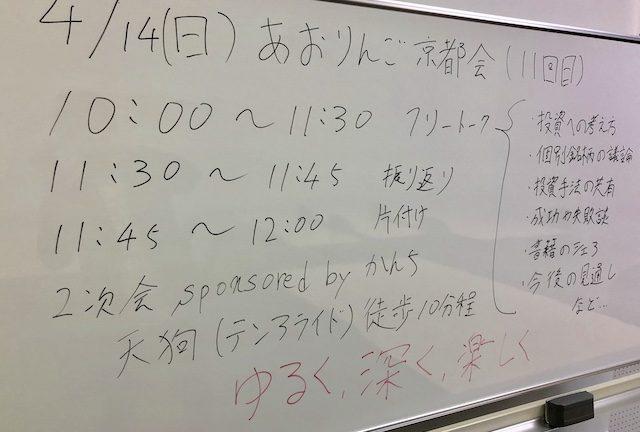 第11会あおりんご京都会