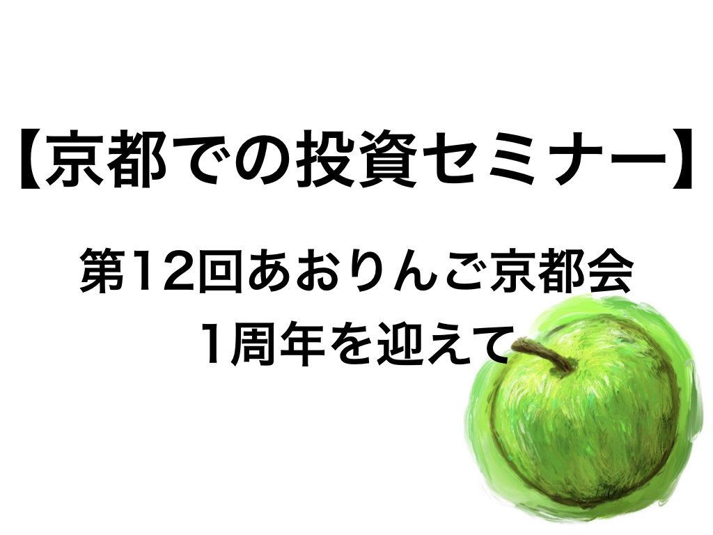 12回あおりんご京都会