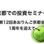 【京都での投資セミナー】第12回あおりんご京都会、1周年を迎えて