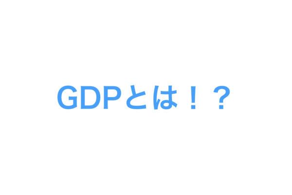 【GDPとは】名目GDPと実質GDPをわかりやすく解説