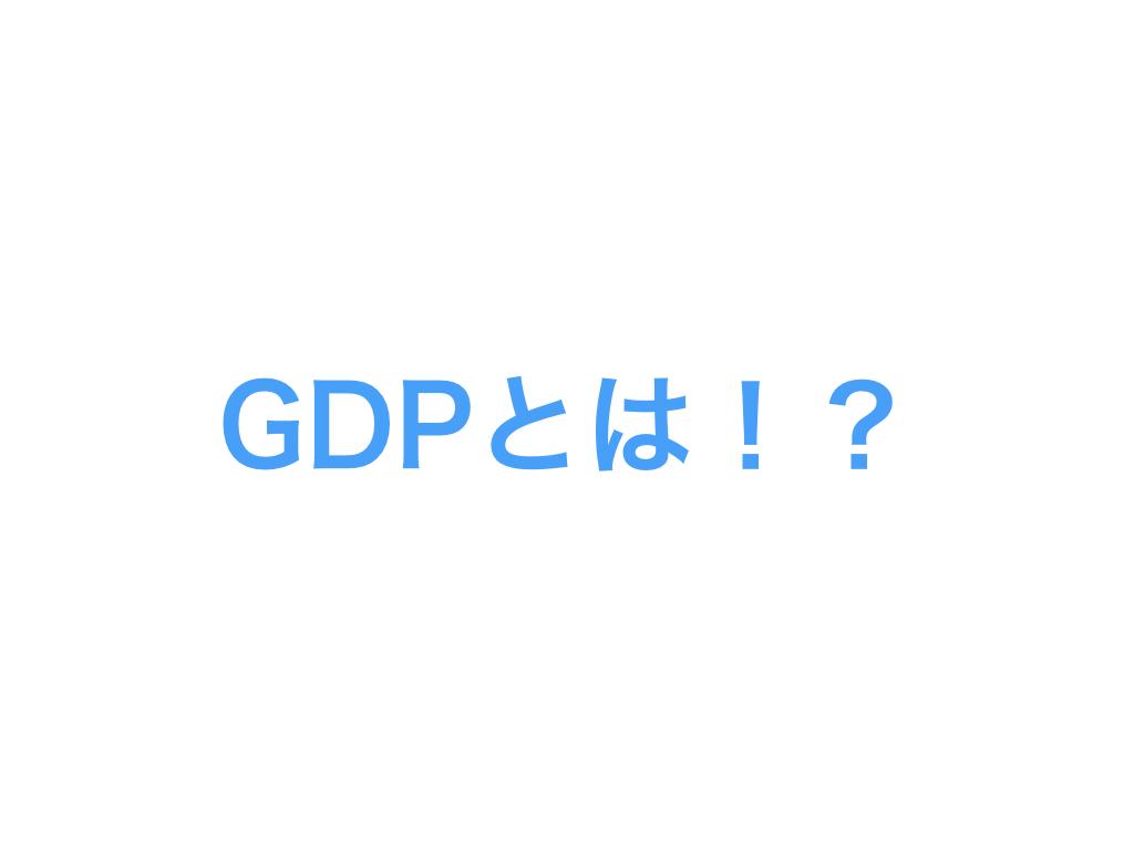 GDPとは_1
