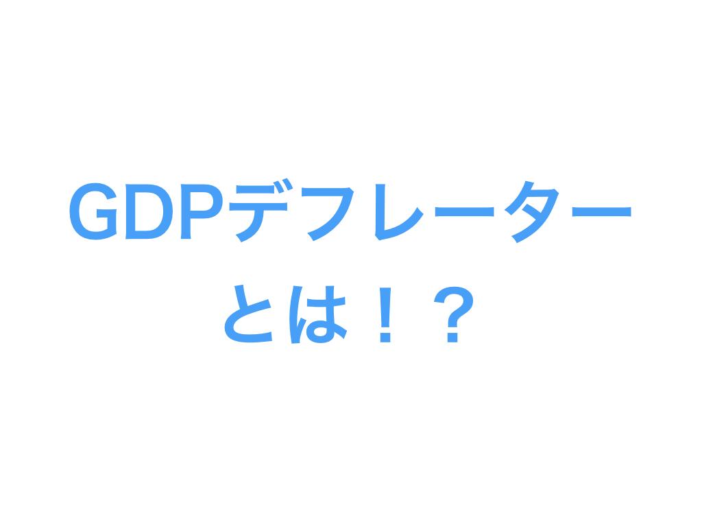 GDPデフレーター_1