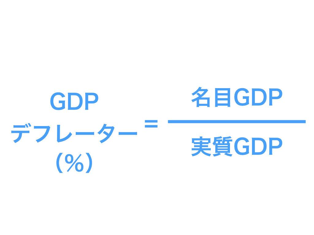 GDPデフレーター_2