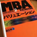 【企業価値を計算!】『実践 MBA 2 バリュエーション』を読む3つのポイント