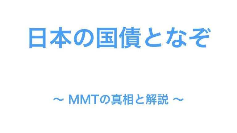 【簡単解説】図で見るわかりやすい日本の国債とMMTの仕組み!!