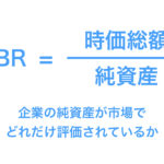 【投資判断に役立つモノサシ】PBRをわかりやすく解説