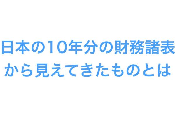 【簡単!!】日本の財務諸表10年分のデータからみるわかりやすい解説
