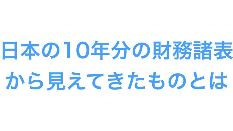 【簡単】日本の財務諸表10年分のデータからみるわかりやすい解説