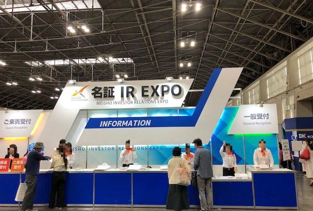 【初出陣!】名証IR EXPO 2019!!