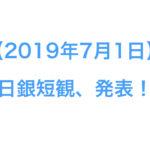 【2019年7月1日】日銀短観、発表!
