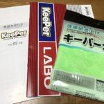 【名証IRレポート】KeePer技研