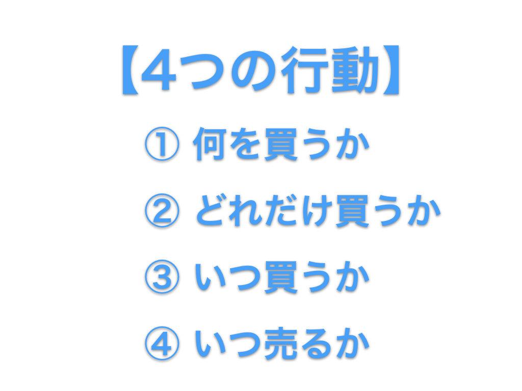 4つの行動
