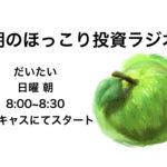 【朝のほっこり投資ラジオ】2019/9/22(日)