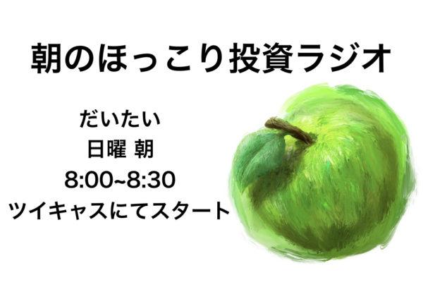 【朝のほっこり投資ラジオ】2019/10/6(日)