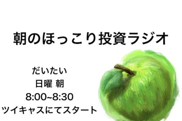 【朝のほっこり投資ラジオ】2019/9/8(日)