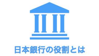 日本銀行の役割
