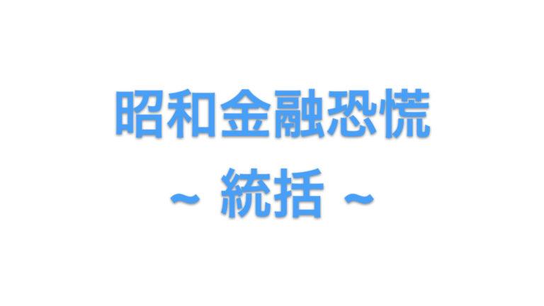【歴史に学ぶ経済サイクル】昭和金融恐慌をわかりやすく解説 ⑤総括