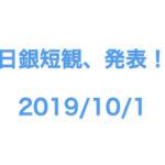 【簡単】わかりやすい日銀短観の解説 2019年10月 発表