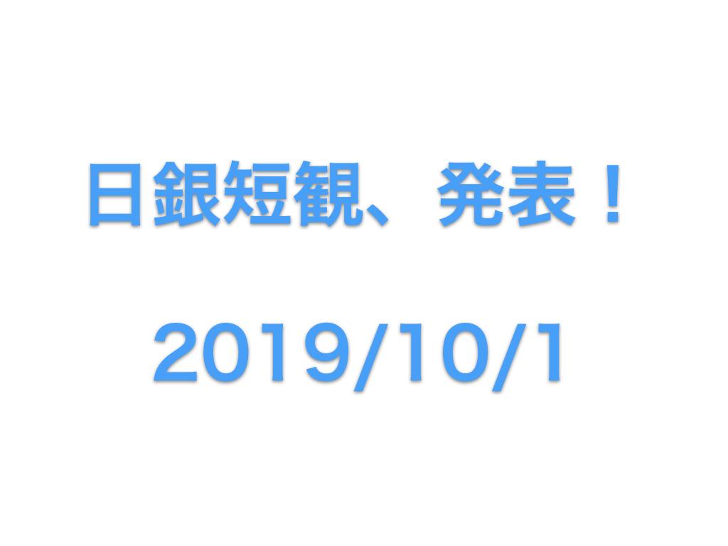 1910_日銀短観