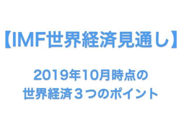 【IMF世界経済見通し発表】2019年10月の世界経済3つのポイント