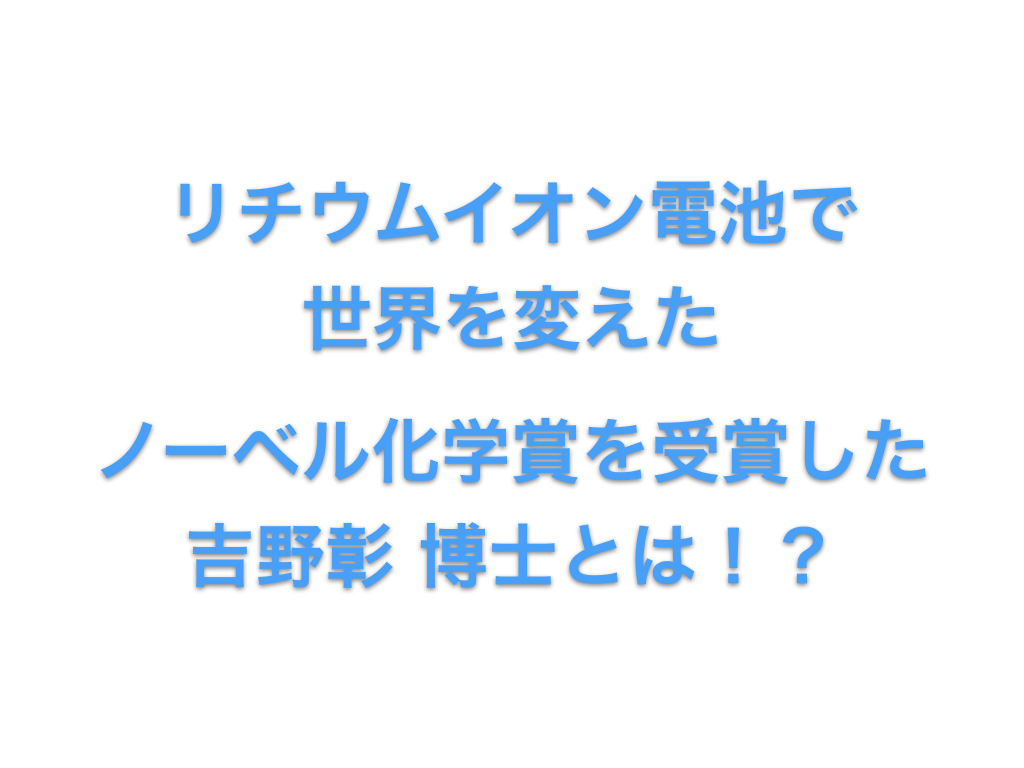 ノーベル化学賞受賞 吉野博士