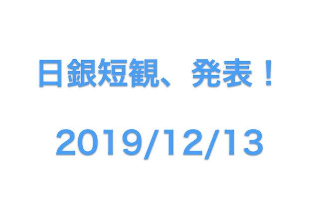 【簡単】わかりやすい日銀短観の解説 2019年12月 発表