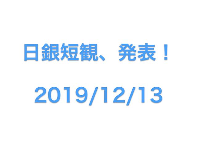 20191213_日銀短観1