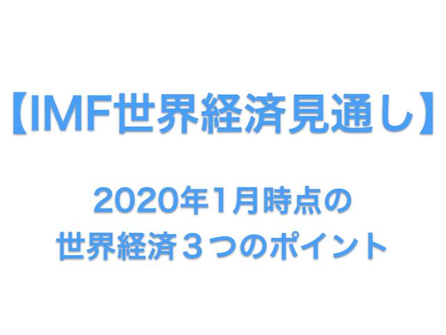 202001世界経済見通し1