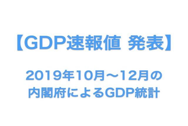 20200220_GDP速報値